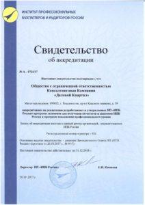 Аккредитованы решением Президентского Совета ИПБ.